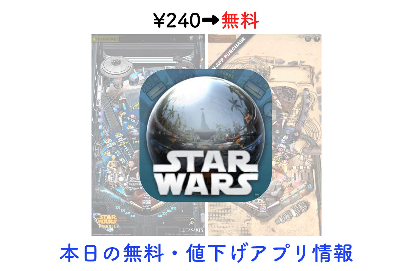 240円→無料、スターウォーズをテーマにしたピンボール「Star Wars Pinball 4」など【12/13】本日の無料・値下げアプリ情報