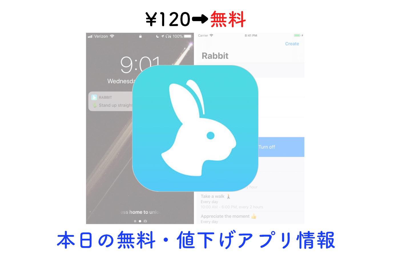 ¥120→無料、定期的に通知をして習慣化に役立つリマインダー「Rabbit」など【12/14】本日の無料・値下げアプリ情報