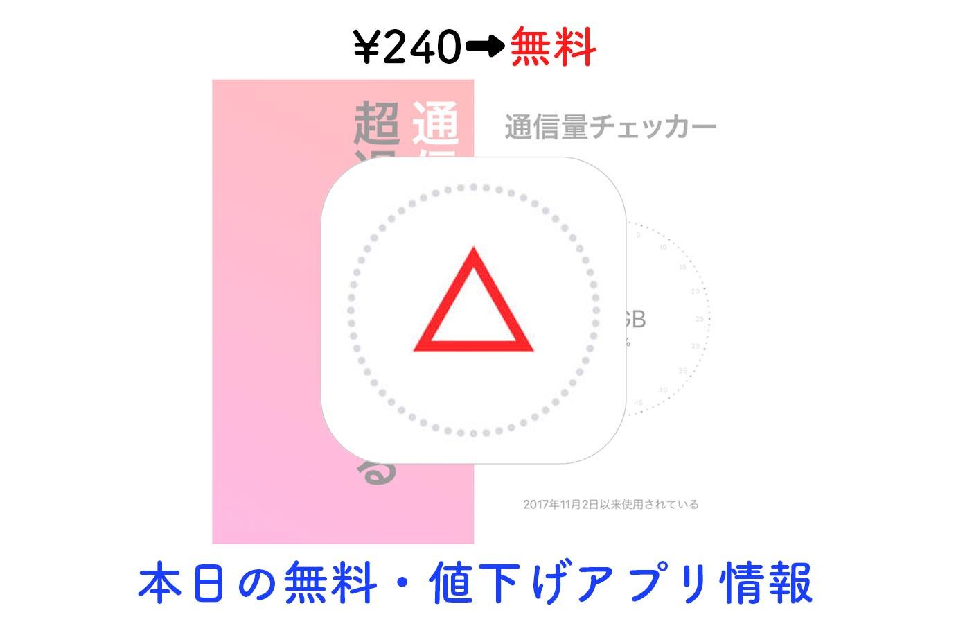 ¥240→無料、ウィジェットに対応した通信量チェックアプリ「Databit」など【12/17】本日の無料・値下げアプリ情報