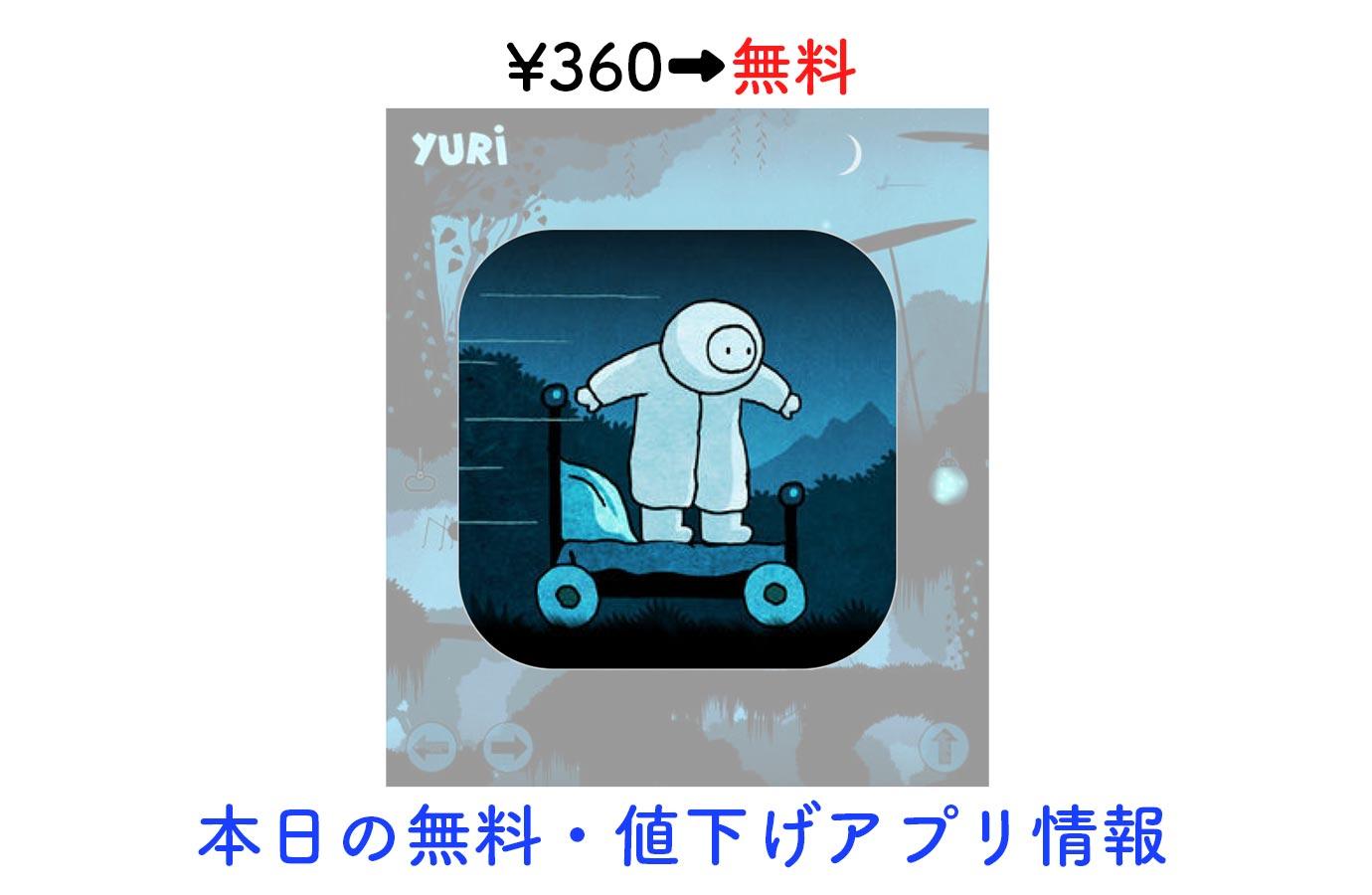 ¥360→無料、幻想的な世界観が特徴の横スクロールアクション「Yuri」など【12/18】本日の無料・値下げアプリ情報