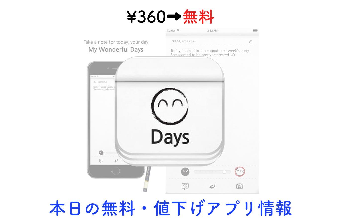 ¥360→無料、写真や動画が添付できるシンプルな日記アプリ「マイワンダフルデイズ」など【12/19】本日の無料・値下げアプリ情報