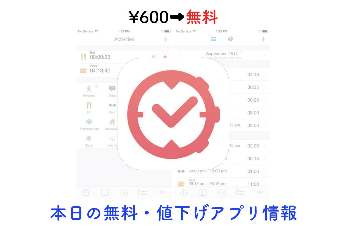 ¥600→無料、毎日の行動が記録できるライフログアプリ「aTimeLogger 2」など【12/22】本日の無料・値下げアプリ情報