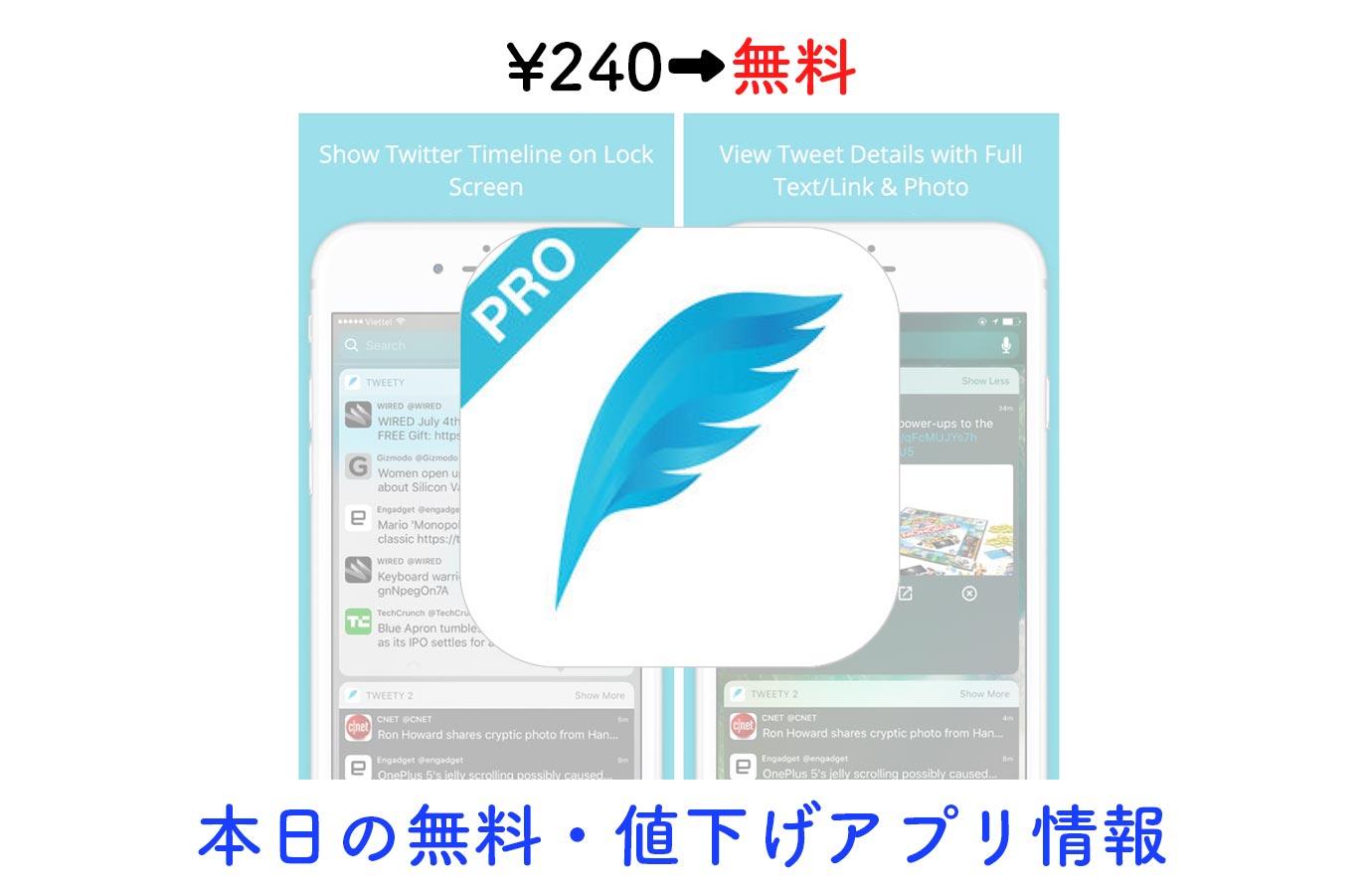 ¥240→無料、通知センターにTwitterのタイムラインが表示できる「Tweety Pro」など【12/24】本日の無料・値下げアプリ情報