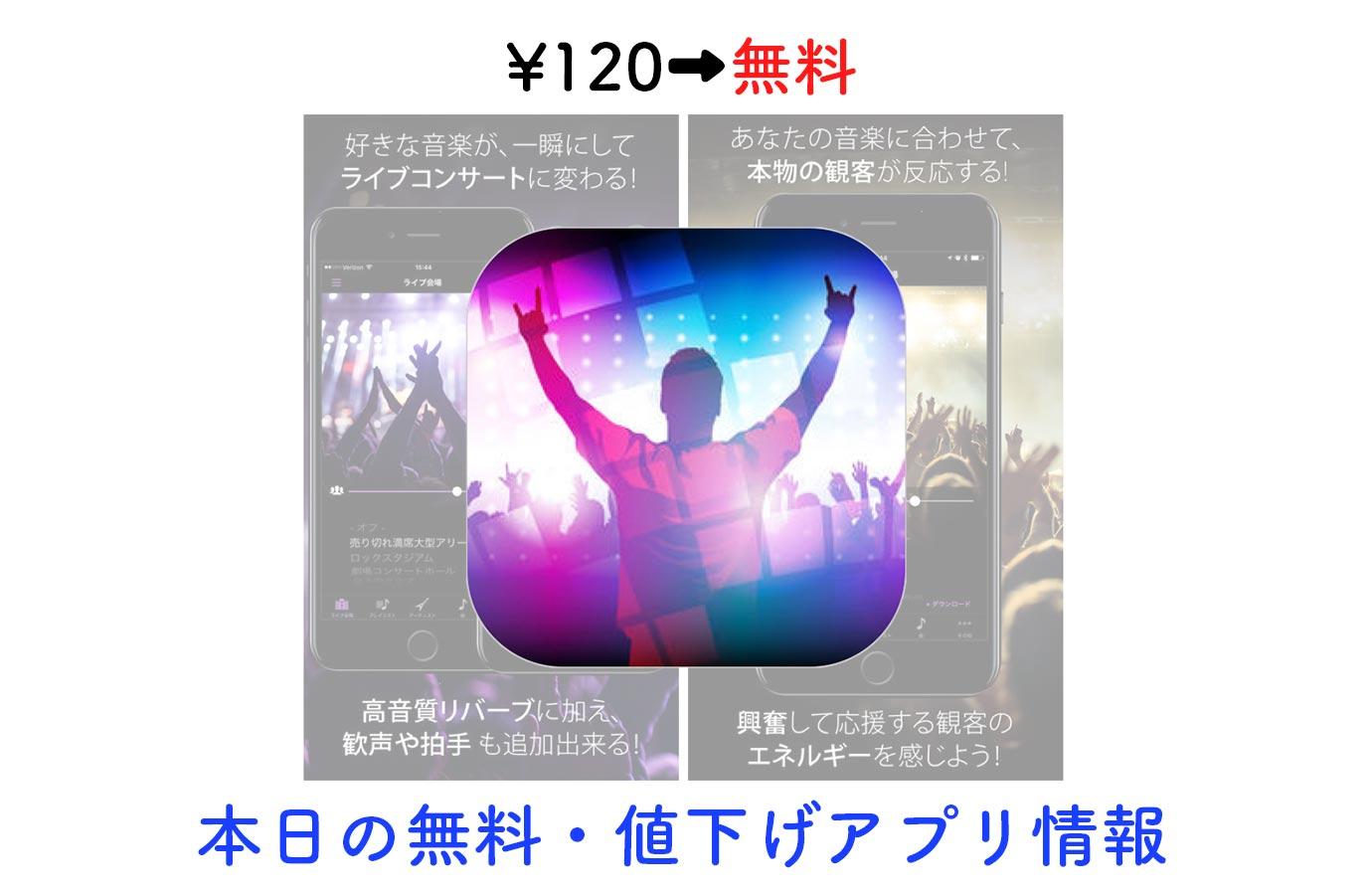 ¥120→無料、ライブ会場などをシミュレートできる音楽アプリ「LiveTunes」など【12/26】本日の無料・値下げアプリ情報