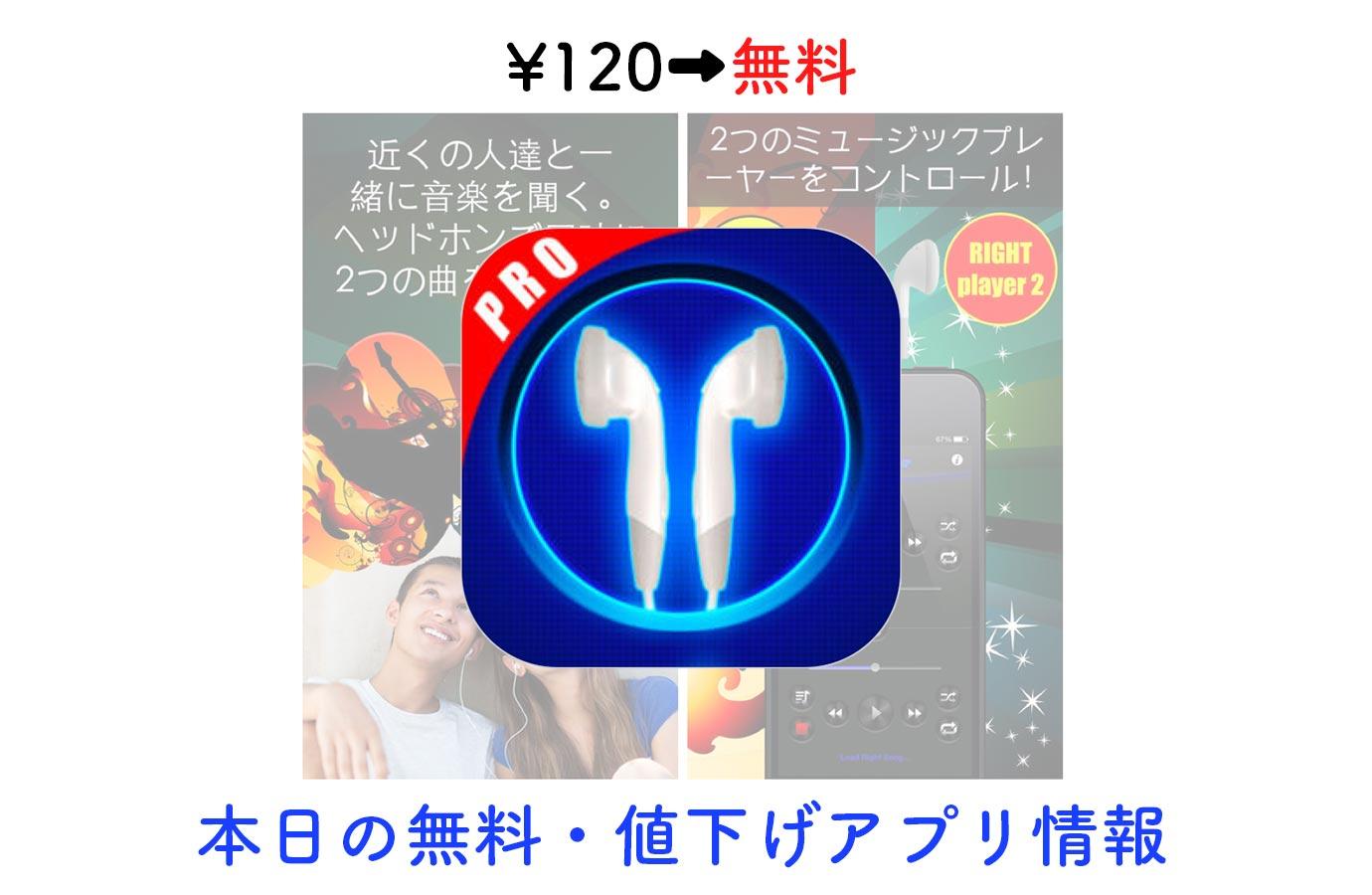 ¥120→無料、イヤホンで左右から別の曲が流せる「Double Player」など【12/27】本日の無料・値下げアプリ情報