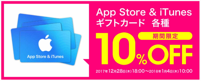 au Online Shop、「App Store & iTunes ギフトカード 10%OFFキャンペーン」を実施中(2018年1月4日10:00まで)