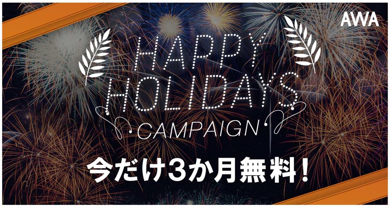 AWA、通常1か月の無料トライアル期間を3か月に延長する「HAPPY HOLIDAYS キャンペーン」を実施中