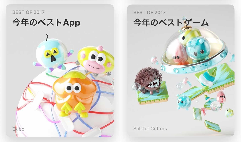 Apple、App Storeで「BEST OF 2017」を発表 ― 今年のベストアプリは「Ekibo」「Splitter Critters」