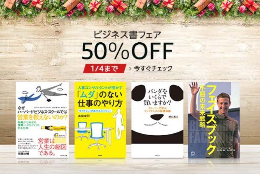 【50%オフ以上】Kindleストア、「ビジネス書フェア」を実施中(1/4まで)