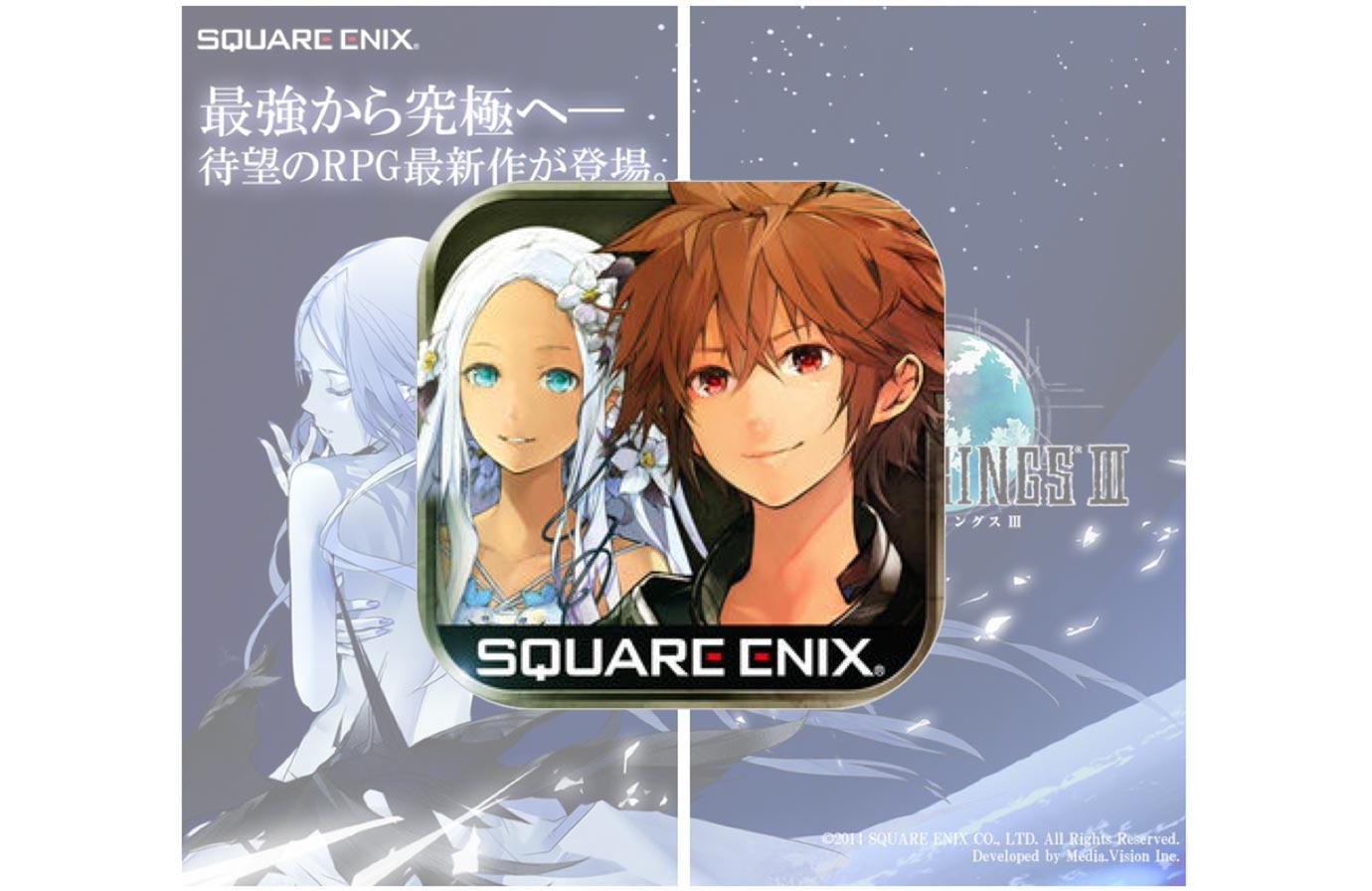 【50%オフ】スクエニ、iOSアプリ「CHAOS RINGS Ⅲ」を1,400円で配信中