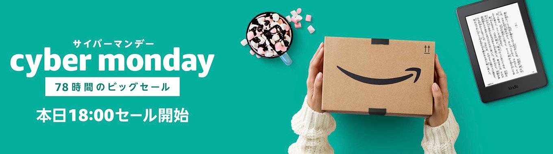 Amazon、78時間の年末の大セール「サイバーマンデーセール」を開催(12/11まで)