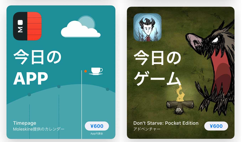 App Store、「Today」ストーリーの「今日のAPP」でiOSアプリ「Timepage」をピックアップ(12/14)