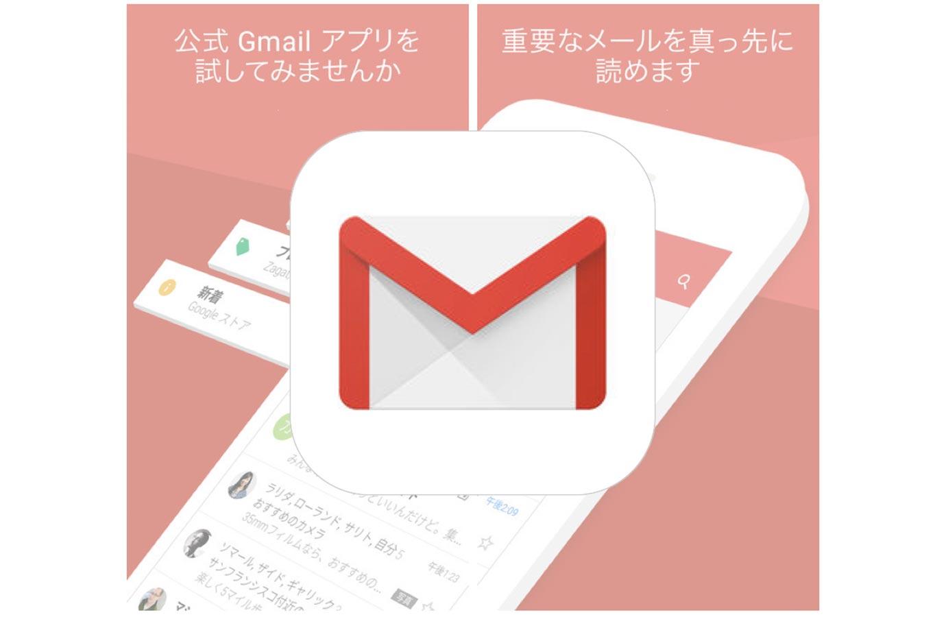 iOS向け「Gmail」アプリがアップデートで「iPhone X」のディスプレイサイズに対応