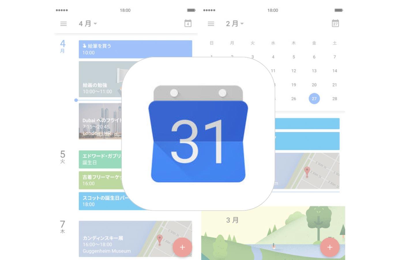 iOSアプリ「Googleカレンダー」がアップデートで「iPhone X」と「iOS 11」に対応