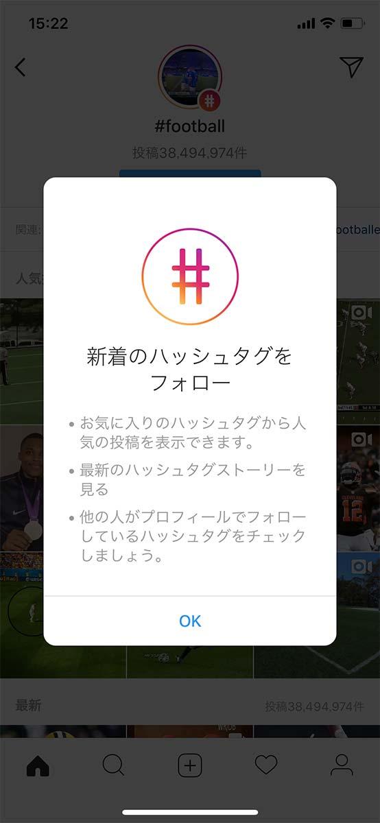 Instagram、ハッシュタグをフォローする機能を追加