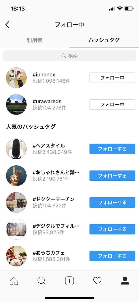 Instagramhasyutag1
