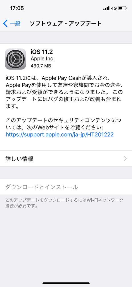 Apple、高速ワイヤレス充電対応やバグの修正および改善をした「iOS 11.2」リリース ― アメリカではApple Pay Cashを導入
