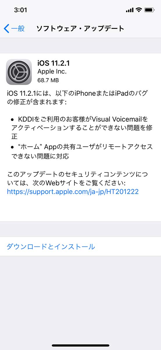 Apple、「iOS 11.2.1」リリース ― KDDIのVisual Voicemail問題やホームアプリ関連の問題を修正