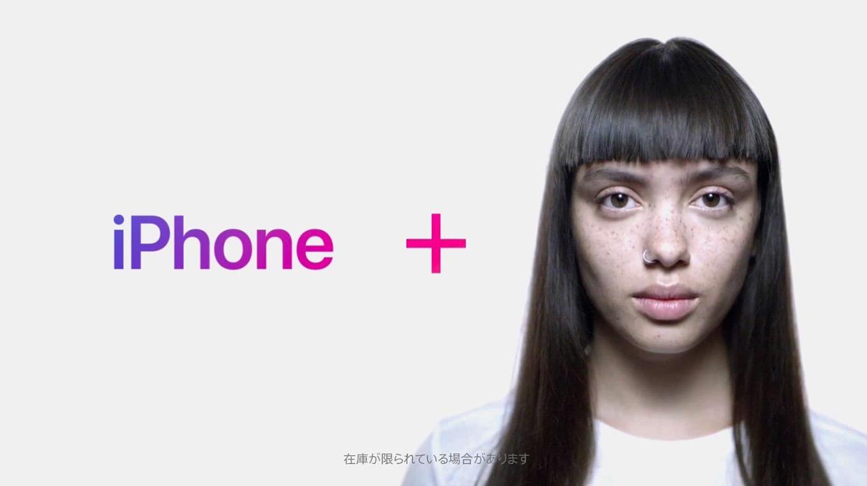 Apple Japan、「iPhone X」の新しいCM「これがFace ID」を公開