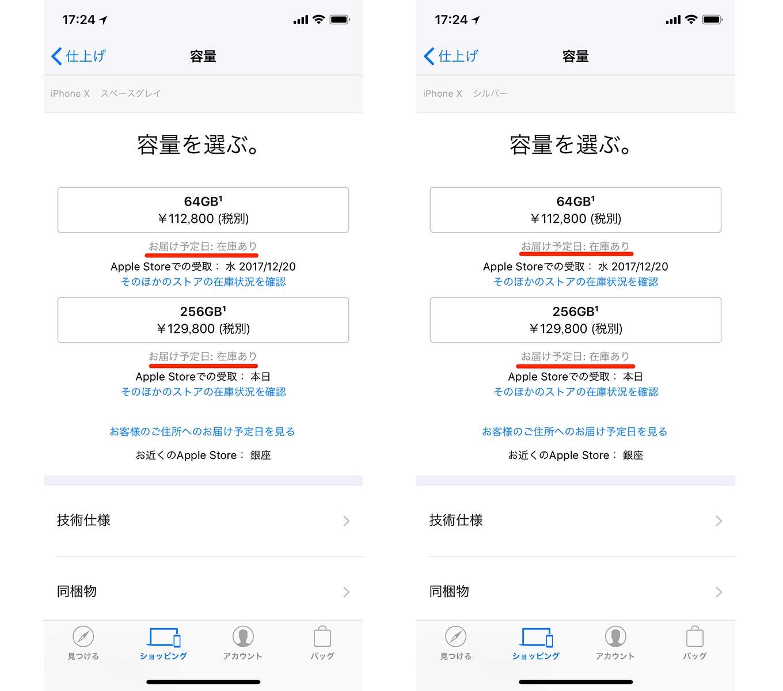 Apple公式サイトの「iPhone X」が「在庫あり」に