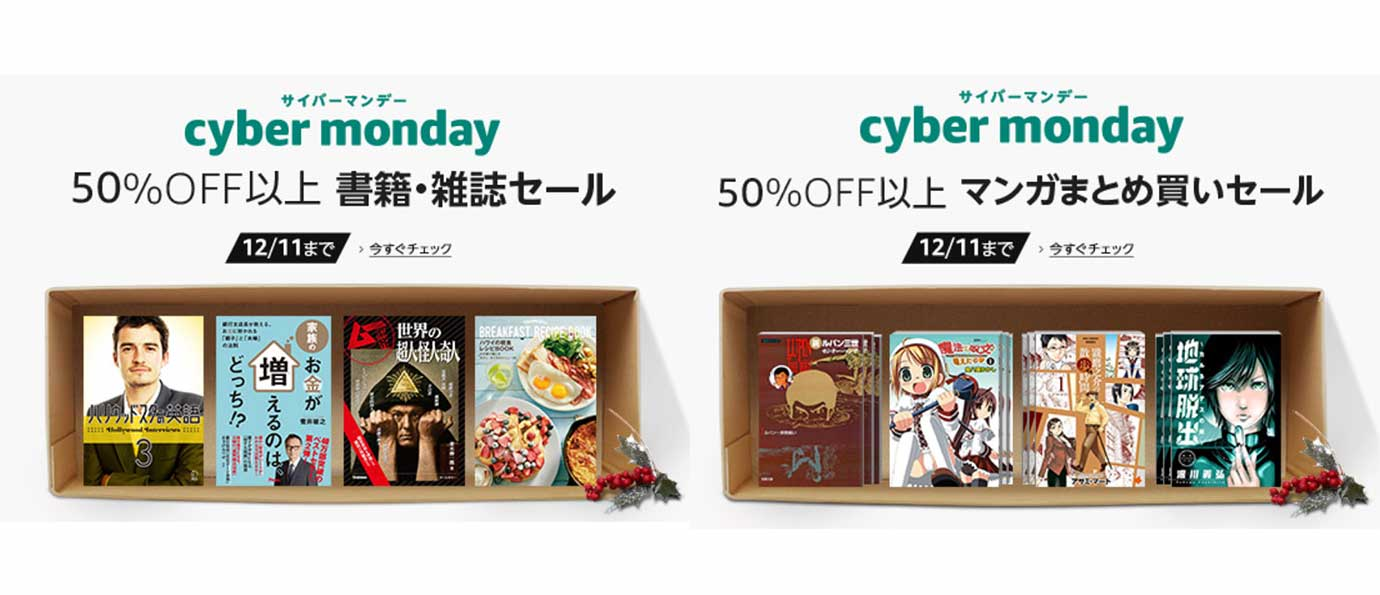 【50%OFF以上】Kindleストア、「書籍・雑誌 サイバーマンデーセール」「マンガまとめ買い サイバーマンデーセール」実施中(12/11まで)
