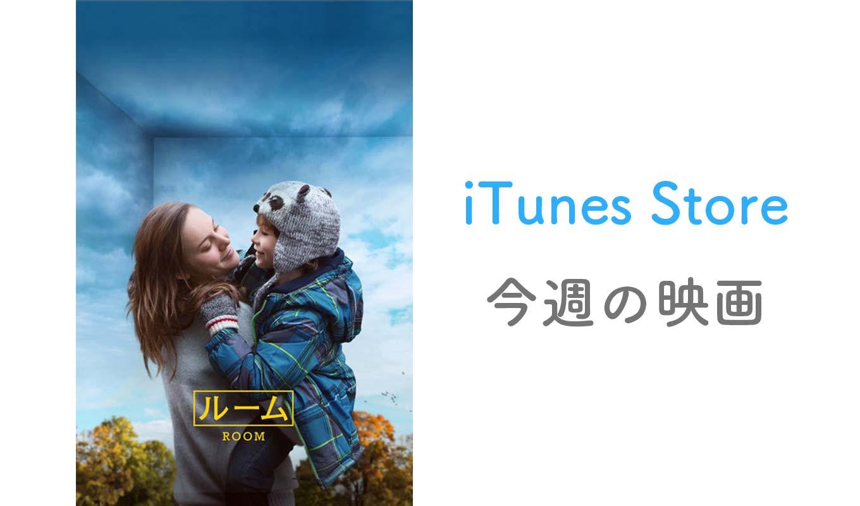 【レンタル100円】iTunes Store、「今週の映画」として「ルーム」をピックアップ