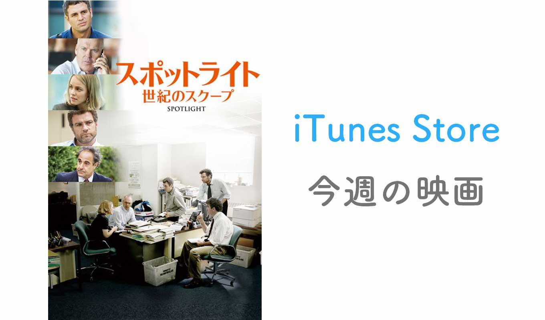 【レンタル100円】iTunes Store、「今週の映画」として「スポットライト 世紀のスクープ」をピックアップ