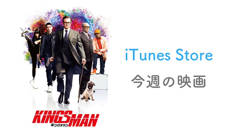 【レンタル100円】iTunes Store、「今週の映画」として「キングスマン」をピックアップ