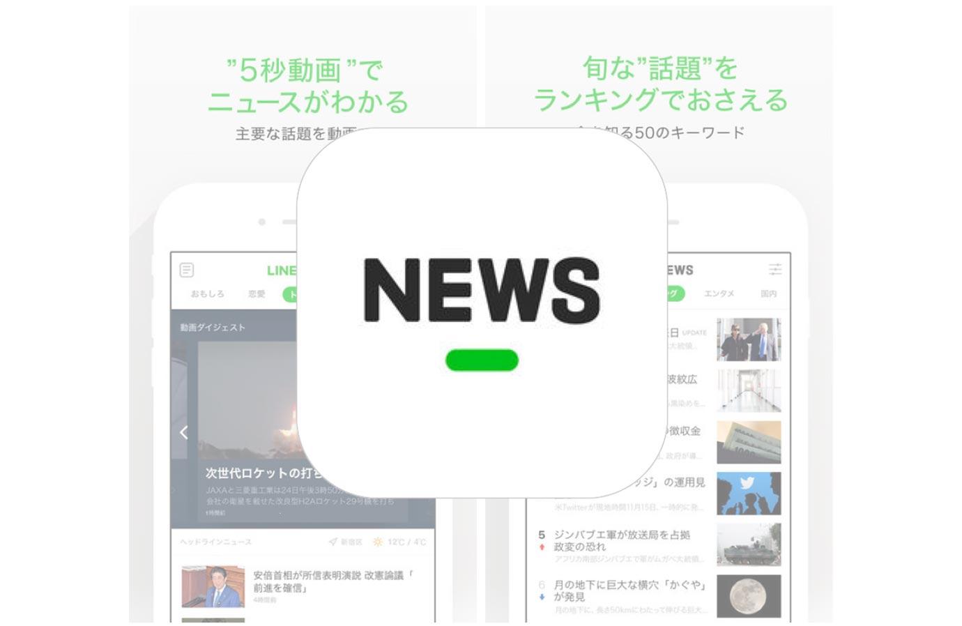 iOSアプリ「LINE NEWS」がアップデートで「iPhone X」のディスプレイサイズに対応