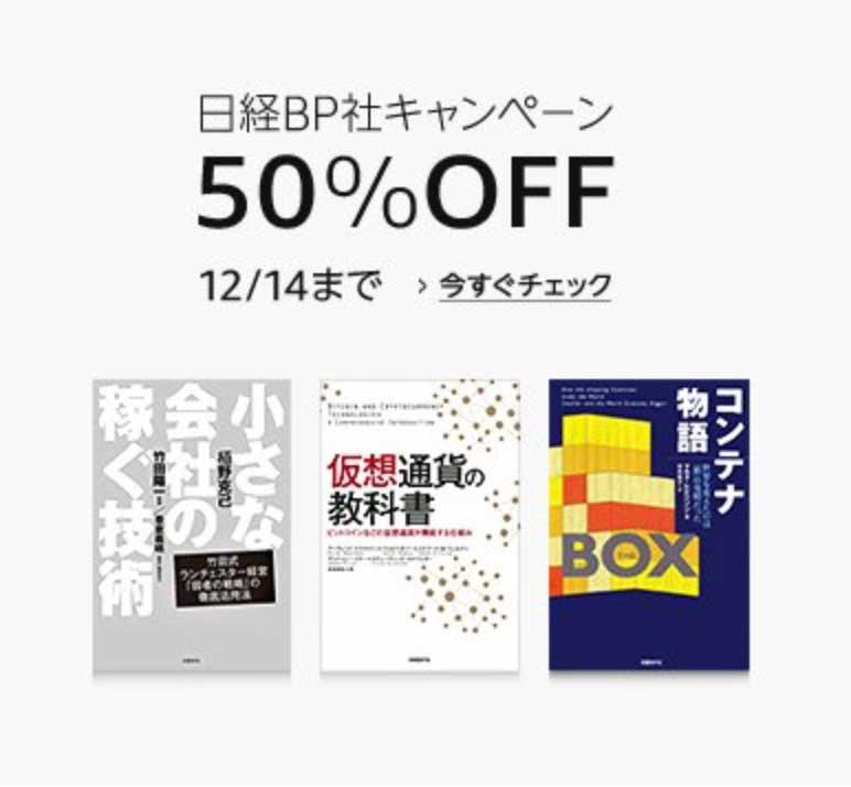 【50%OFF】Kindleストア、「日経BP社キャンペーン」実施中(12/11まで)