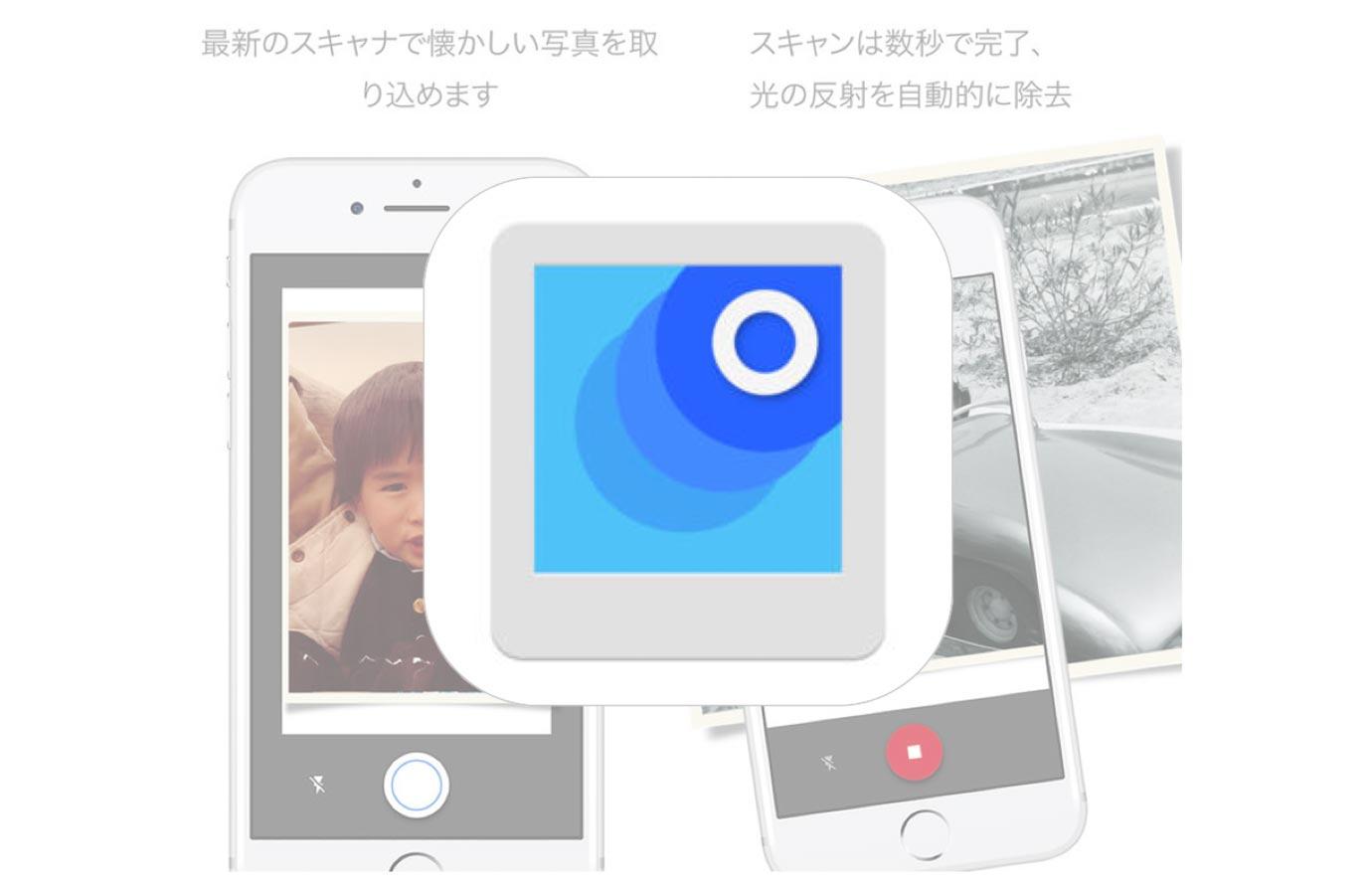iOS向けアプリ「フォトスキャン by Google フォト」がアップデートで、スキャンと保存がより簡単に