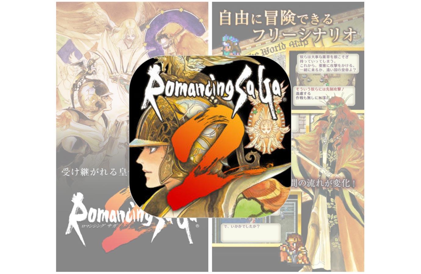 【18%オフ】スクエニ、iOSアプリ「ロマンシング サガ2」を1,800円で配信中