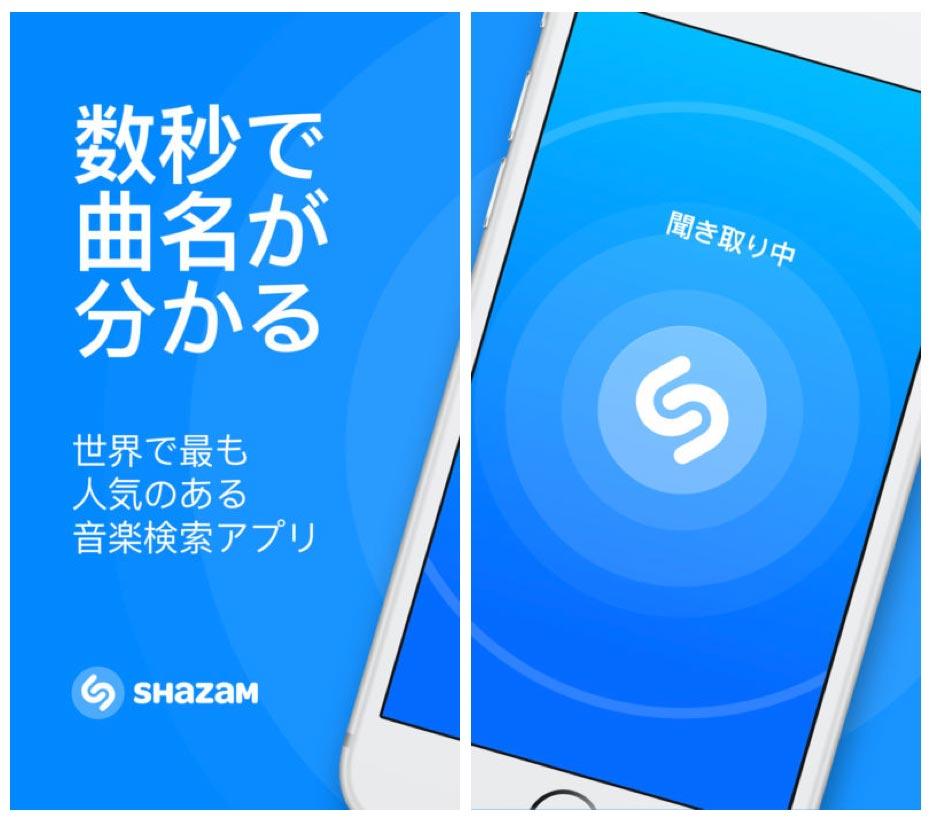 Apple、音楽検索アプリ「Shazam」を買収したことを明らかに