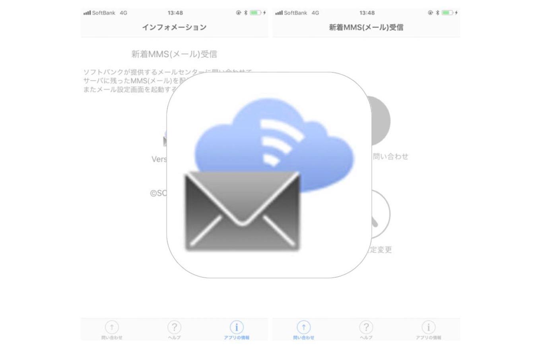 ソフトバンク、iOSアプリ「新着MMS受信 2.1.0」リリース ― iPhone XとiOS 11に対応