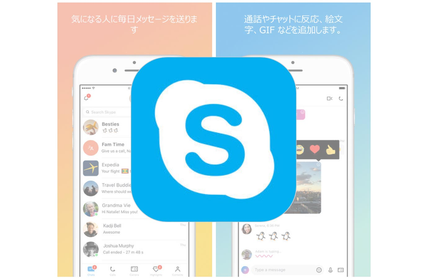 iOS向け「Skype」アプリがアップデートで「iPhone X」に対応