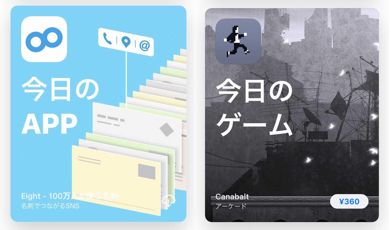 App Store、「Today」ストーリーの「今日のAPP」でiOSアプリ「Eight」をピックアップ(12/28)