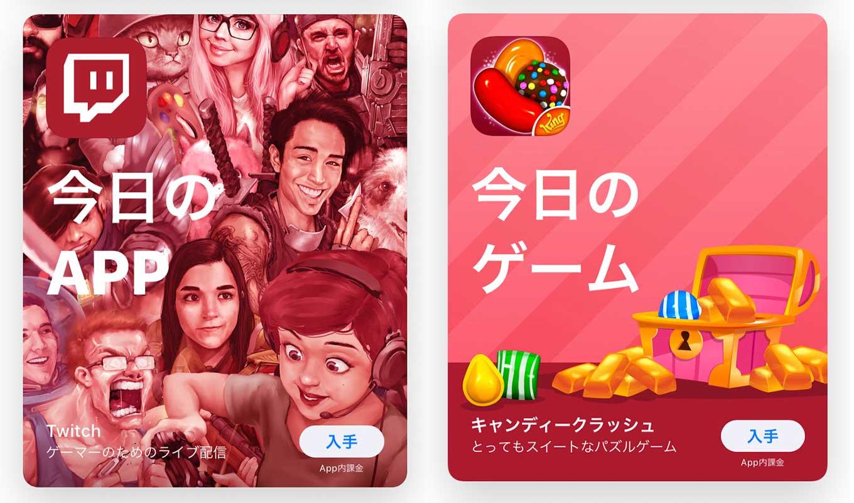 App Store、「Today」ストーリーの「今日のAPP」でiOSアプリ「Twitch」をピックアップ(12/1)