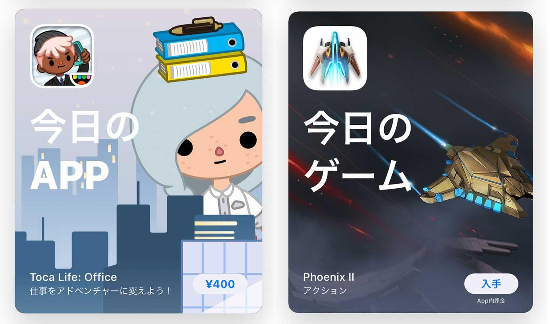 App Store、「Today」ストーリーの「今日のAPP」でiOSアプリ「Toca Life: Office」をピックアップ(12/2)