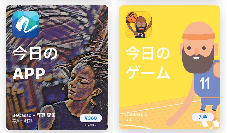 App Store、「Today」ストーリーの「今日のAPP」でiOSアプリ「BeCasso」をピックアップ(12/3)
