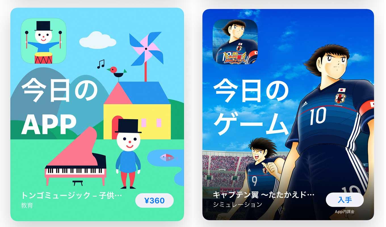 App Store、「Today」ストーリーの「今日のAPP」でiOSアプリ「トンゴミュージック」をピックアップ(12/5)