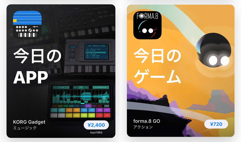 App Store、「Today」ストーリーの「今日のAPP」でiOSアプリ「KORG Gadget」をピックアップ(12/6)