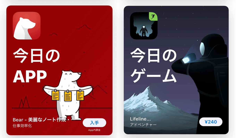 App Store、「Today」ストーリーの「今日のAPP」でiOSアプリ「Bear」をピックアップ(12/7)