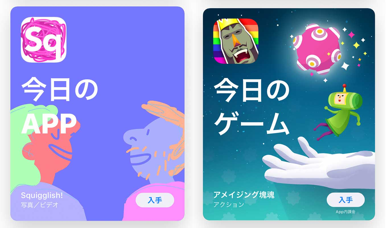 App Store、「Today」ストーリーの「今日のAPP」でiOSアプリ「Squigglish!」をピックアップ(12/10)