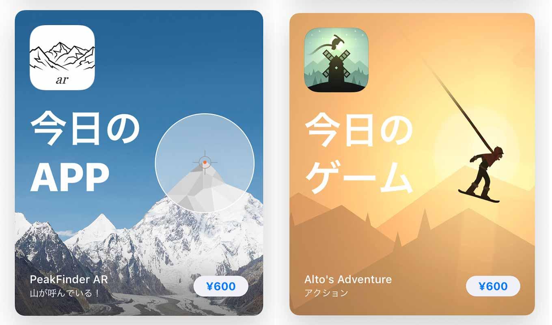App Store、「Today」ストーリーの「今日のAPP」でiOSアプリ「PeakFinder AR」をピックアップ(12/11)