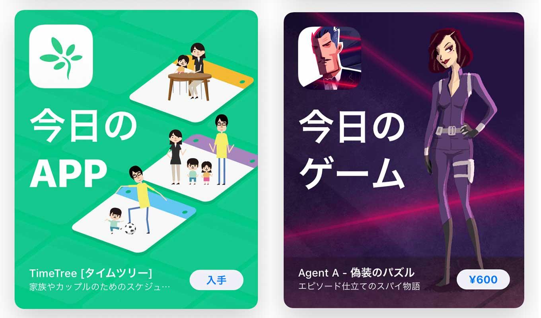 App Store、「Today」ストーリーの「今日のAPP」でiOSアプリ「TimeTree」をピックアップ(12/12)