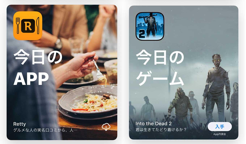 App Store、「Today」ストーリーの「今日のAPP」でiOSアプリ「Retty」をピックアップ(12/13)
