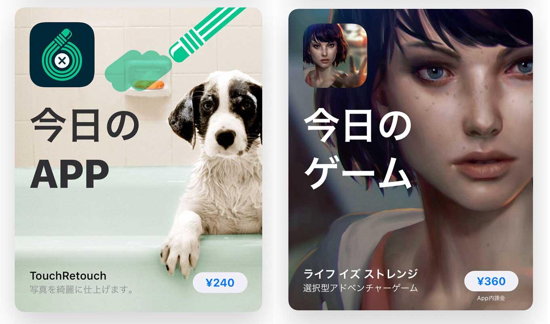 App Store、「Today」ストーリーの「今日のAPP」でiOSアプリ「TouchRetouch」をピックアップ(12/15)