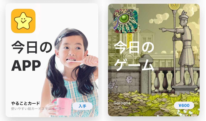 App Store、「Today」ストーリーの「今日のAPP」でiOSアプリ「やることカード」をピックアップ(12/16)
