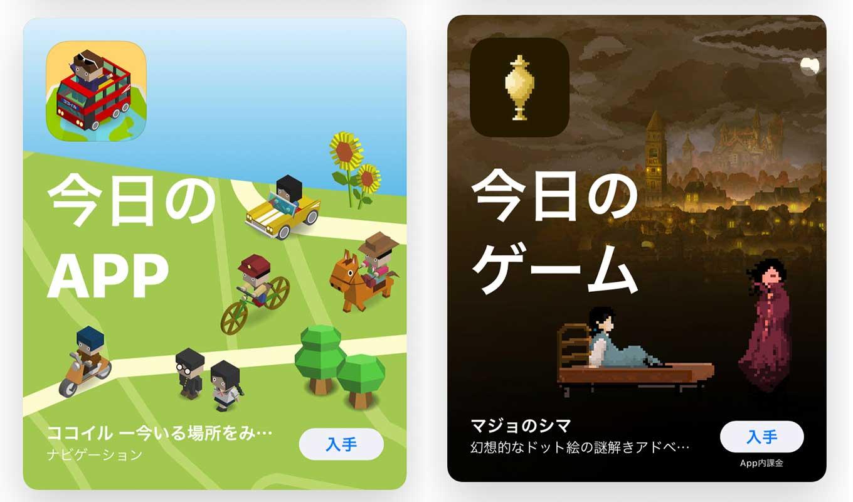 App Store、「Today」ストーリーの「今日のAPP」でiOSアプリ「ココイル」をピックアップ(12/20)