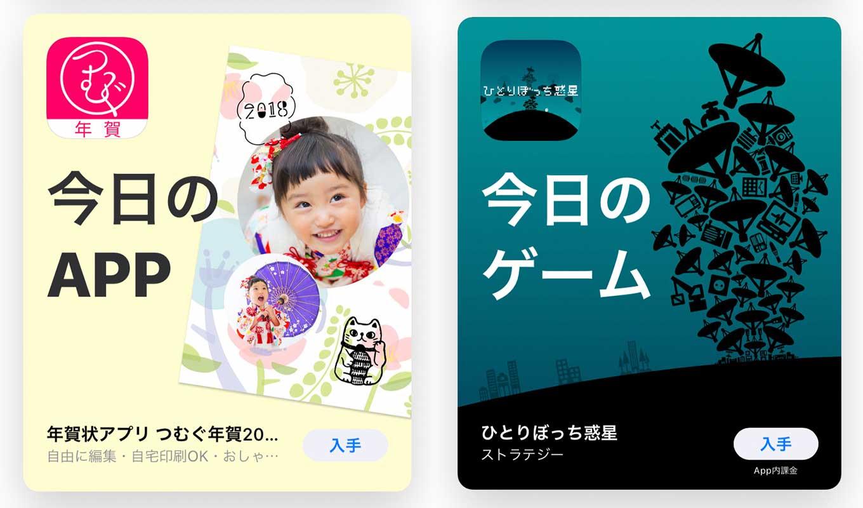 App Store、「Today」ストーリーの「今日のAPP」でiOSアプリ「年賀状アプリ つむぐ年賀2018」をピックアップ(12/21)